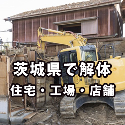 茨城の解体工事